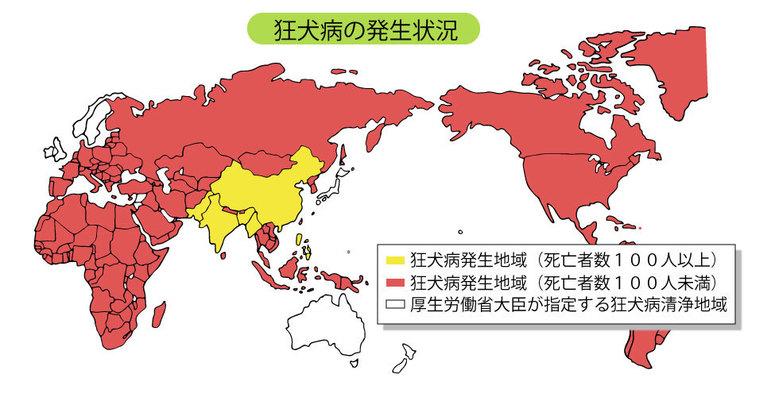 狂犬病の発生地域<br>(出典:厚生労働省)
