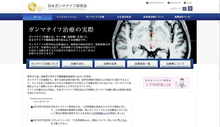 ガンマナイフ研究会のホームページ